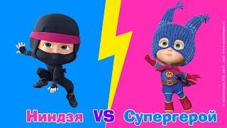 Маша и Медведь - SuperHero Vs. Ninja и другие образы Маши 😂 Новые серии!🔥
