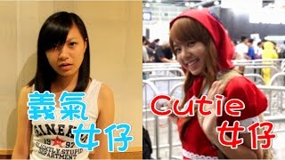 兩極香港女 - Cutie女 VS 義氣女