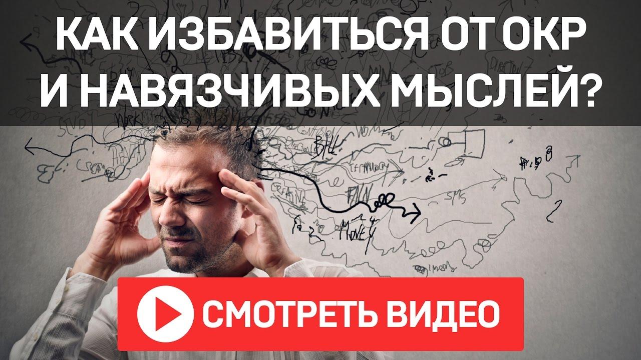 Как Избавиться От Навязчивых Мыслей и ВСД Павел Федоренко - Bayan.Tv - Bayana dair. - Video Portal