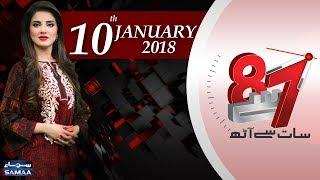 Zainab ko Insaaf Kaun Dega?   7 Se 8   Kiran Naz   Samaa TV   10 Jan 2018