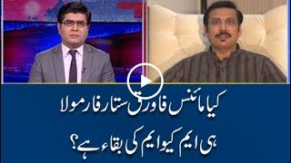 Capital TV; Is Minus Farooq Sattar Formula is the only option for MQM