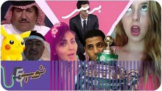 أبرز 5 أحداث سعودية في ٢٠١٦
