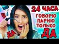 24 ЧАСА ГОВОРЮ ТОЛЬКО Д...