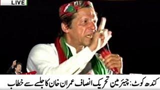 Imran Khan Speech in PTI Kandhkot Jalsa | 25 May 2017