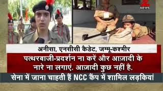 Kashmiri NCC cadet asks J&K youth to shun stone pelting | कश्मीरी बेटी से हारे पत्थरबाज़