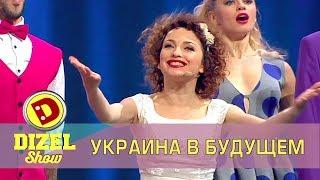 Украина в будущем | Дизель шоу