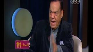 الستات مايعرفوش يكدبوا   شاهد .. سبب انفعال الموسيقار حلمي بكر على الهواء