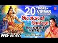 Shiv Shankar Ko Jisne Pooja By Anuradha ...mp3