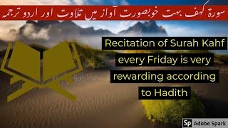 Best ever Recitation -Surah Kahf-Complete-urdu subtitles