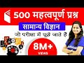 General Science by Shipra Ma'am   50...mp3