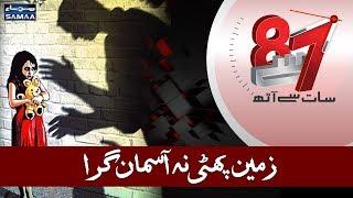 Zameen Phatti Na Asmaan Gira   Kiran Naz   7 se 8   SAMAA TV   10 Jan 2018