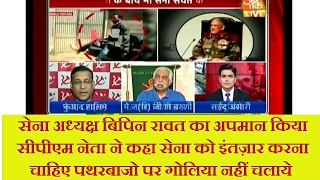 Latest debate show 2017- CPM minister insults Army chief says Army should wait