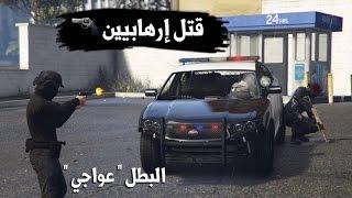 فلم قصير : قراند 5 البطل جبران عواجي ( مقتل ارهابيين )  |  Film GTA V