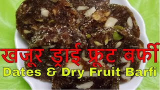 Sugar Free Dates and Dry Fruit Roll |  Kharjur & Dry Fruit Barfi/ Burfi | खजूर ड्राई फ्रूट बर्फी
