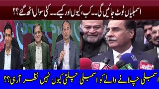 Situation of Pakistan Politics | Khabar K Pechy | 14 December 2017 | Neo News