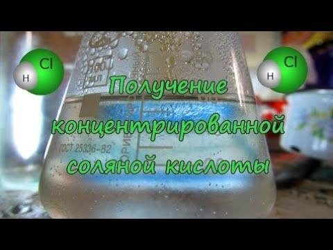 Соляная кислота как получить в домашних условиях