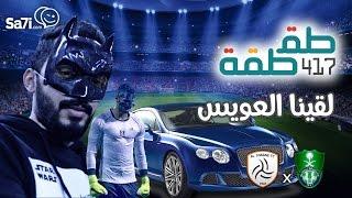 """#صاحي : """"طقطقة """" 417 - لقينا العويس !"""
