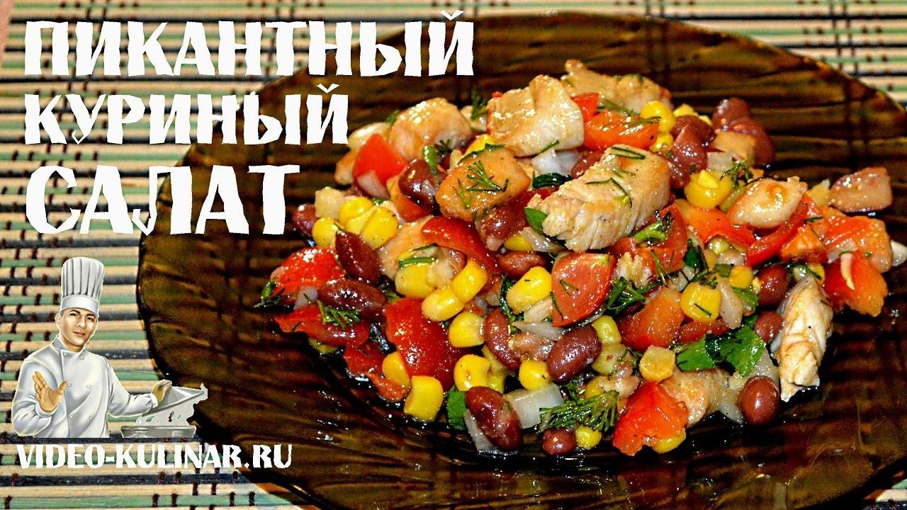 Рецепт салат копченая курица без майонеза