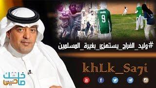 #وليد_الفراج_يستهزى_بغيرة_المسلمين لرفض قرار دخول كرة القدم والسلة لمدارس البنات