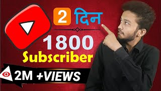 {HINDI} How to get subscribers on youtube fast and easy    get 10000 views    grow youtube channel
