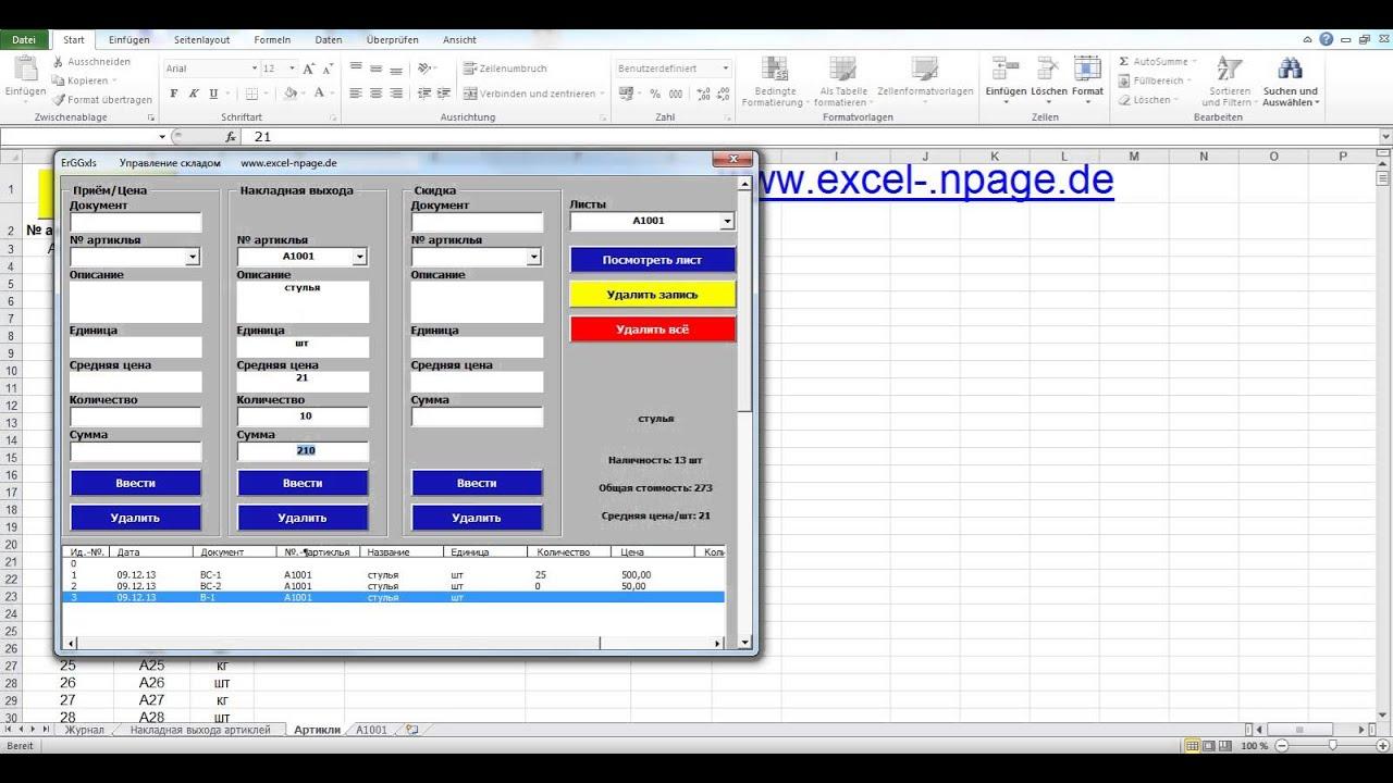 Складской учет в Excel программа без макросов и