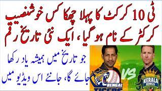 T10 League 1st Six || Latest T10 League Updates || The Man Who Hit 1st T10 Cricket Six || T10