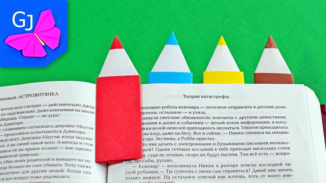 Как сделать оригами из бумаги книгу