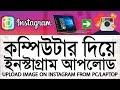How to upload photo to Instagram from co...mp3