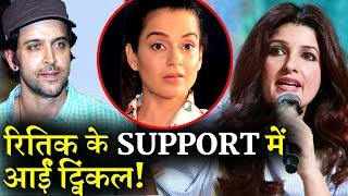 Twinkle Khanna Comes Out In Support Of Hrithik Roshan