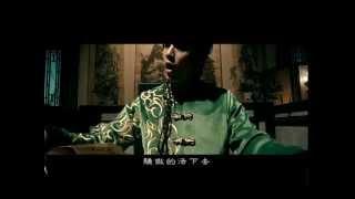Jay Chou 周杰倫【霍元甲 Fearless】-Official Music Video