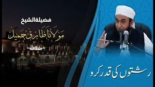 TAKE CARE OF YOUR RELATIONSHIPS Bayan by Maulana Tariq Jameel   Short Clip #4