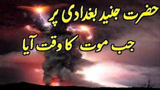 Junaid Baghdadi Par Jab Maut Ka Waqt Aya