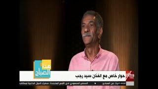 هذا الصباح | سيد رجب يتحدث عن أشرف عبد الباقي ورأيه في فرقة مسرح مصر