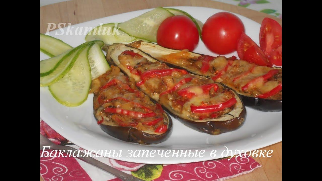 Баклажаны и перец запеченные в духовке рецепт