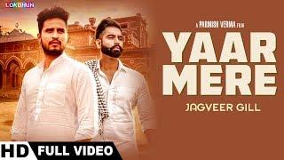 Yaar Mere (Full Video )   Jagveer Gill   Parmish Verma   Desi Crew   New Punjabi Songs 2018