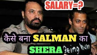 Salman Khan Bodyguard Shera Real Salary & Wiki | Bollywood Latest News