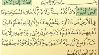 Ayat Al-Kursi/Ayatul Kursi Learn Step by Step - Very Easy !!!!  ONLY 8 STEPS !!! EASY