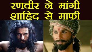 Padmaavat: Ranveer Singh Apologies to Shahid Kapoor for his statement | FilmiBeat