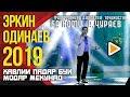 Эркин Одинаев концерт...mp3