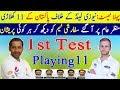 Pakistan Vs New Zealand 1st Test Match 2...mp3