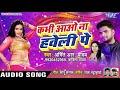 Amit R Yadav (2019) का सबसे ...mp3
