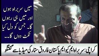 Farooq Sattar Media Talk | 09 February 2018 | Neo News