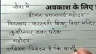 write ke in hindi