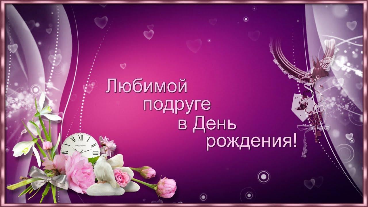 Поздравления с юбилеем женщин от подруги