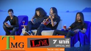 7 นาที วง L.กฮ.  | TMG OFFICIAL MV