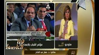 هنا العاصمة | معتز عبد الفتاح يوضح ما جاء في خطاب الرئيس السيسي حول حكم حسني مبارك في 30 عام