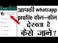 [hindi] who can see my whatsapp profile ...