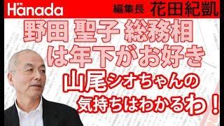 花田紀凱「月刊Hanada」編集長の...