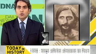 DNA: Today in History, February 21, 2018