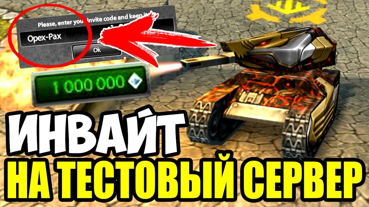 Видео танки онлайн что такое инвайт код